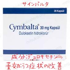 サインバルタ (Cymbalta)30mg 28カプセル/箱 │有効成分のデュロキセチンがうつ症状を改善させます。