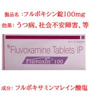 フルボキシン錠100mg(Fluvoxin)100錠/箱│デプロメール・ジェネリック薬品、強迫性障害や不安障害を緩和させる抗うつ剤