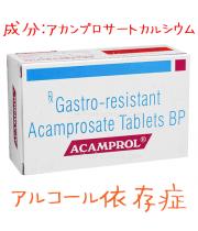 レグテクト・ジェネリック(アカンプロル333mg・Acamprol)アカンプロサートカルシウム・1箱42錠|アルコール依存症状