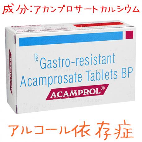 レグテクト・ジェネリック(アカンプロル333mg-Acamprol・333mg)アカンプロサートカルシウム(Acamprosate calcium)・1箱42錠|アルコール依存症状の緩和、禁酒補助剤
