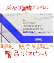 バスパー・ジェネリック5mg(バスピン-Buspin-5)塩酸ブスピロン・1箱200錠|セロトニン作用による睡眠導入、不安解消、統合失調症患者認知機能改善