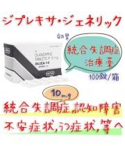オリザ (Oliza)10mg 100錠|ジプレキサ・ジェネリック |統合失調症、うつ病のお薬です。