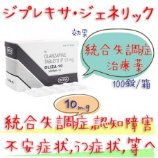 オリザ (Oliza)10mg 100錠 ジプレキサ・ジェネリック  統合失調症、うつ病のお薬です。