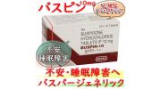 バスピン10(Buspin10) 10mg 100錠|バスパー・ジェネリック|塩酸ブスピロン・|睡眠導入