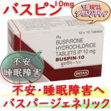 バスピン10(Buspin10) 10mg 100錠 バスパー・ジェネリック 塩酸ブスピロン・ 睡眠導入