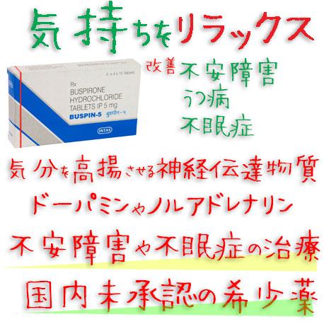 バスピン5(Buspin5)5mg 200錠|バスパー・ジェネリック|塩酸ブスピロン・|睡眠導入