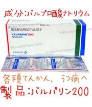 デパケンジェネリック バルパリン(Valparin) 200mg 1箱100錠 サノフィ社│てんかん等のお薬です。
