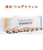 バイアグラ・ジェネリック50mg(カベルタ-Caverta-50)シルデナフィルクエン酸塩・錠剤1箱16錠|血管拡張薬、勃起障害/不全を改善(ED治療薬)