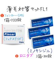 薄毛治療セットFL1(フィンカ―5mg * 1箱、ロニタブ10mg * 3箱)ミノキシジル、フィナステリドセット