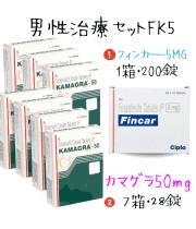 薄毛治療、EDセットFK5(カマグラ50mg* 7箱、フィンカ―5mg  * 1箱)でお買い得