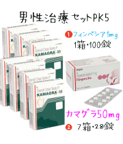 ED、薄毛治療セットPK5(カマグラ50mg * 7箱、フィンペシア1mg * 1箱)でお買い得