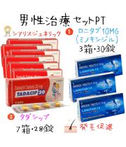 ED、薄毛治療セットPK1(タダシップ20mg * 7箱、ロニタブ10mg * 3箱)でお買い得