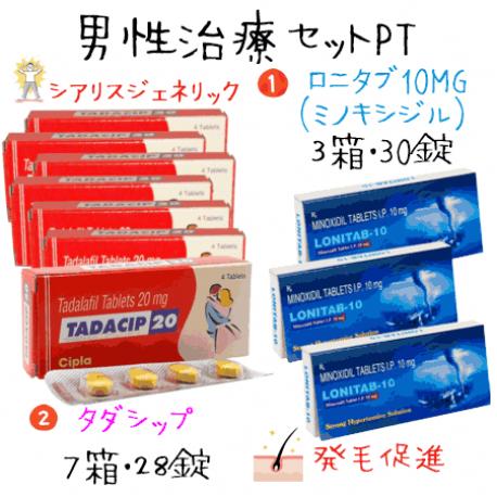 薄毛治療、EDセットPK1(タダシップ20mg * 7箱、ロニタブ10mg * 3箱)でお買い得