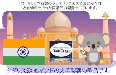 タダリスSXもインドジェネリック薬品です。