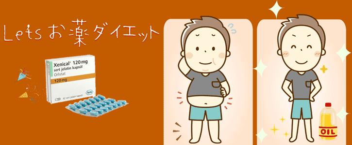 ゼニカル・ダイエット