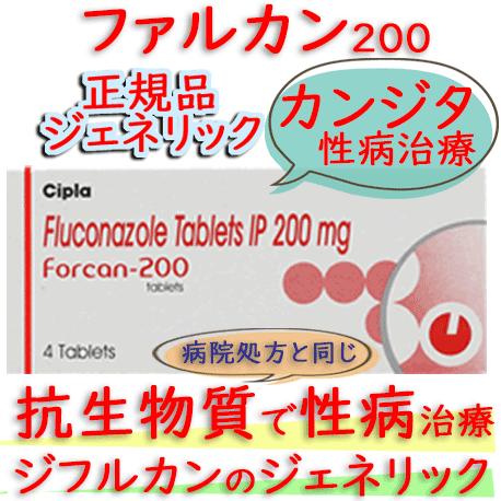 フォルカン Forcan-200mg( ジフルカン) 1箱4錠 性病・カンジダ症など