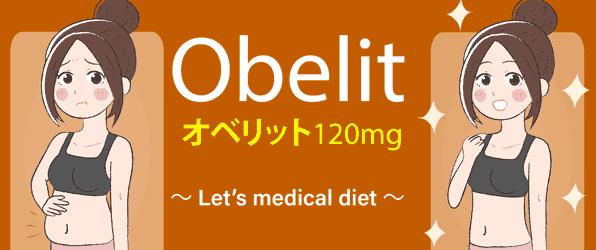オベリット120mgでお薬ダイエット